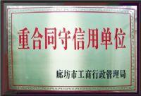 大城县万腾防腐材料厂