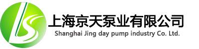 上海京天泵业