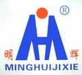 青州明輝包裝機械有限公司