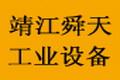 靖江市舜天工业设备制造有限公司