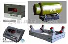 DCS-XC-G鋼瓶電子秤,防爆鋼瓶秤,液化氣罐子秤(自動開關)