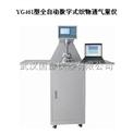 YG(B)461E型全自動織物透氣性能測試儀(武漢大學合作研發生產)(廠家售后完善)