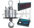 OCS-XC-H南平無線耐高溫電子吊秤,福建耐高溫電子吊磅選購