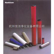 漢克森精密過濾器濾芯E9-20