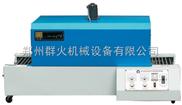 熱收縮機-熱收縮包裝機-遠紅外線收縮機包裝機