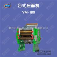 180型电动台式压面机