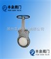 PZ73TC-薄型陶瓷排渣漿液閥