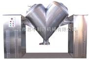 苏中V型混合机(粉料搅拌机)