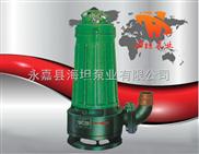 切割式潜水排污泵WQK/QG系列