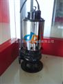 供应JYWQ50-25-22-1200-4直立式排污泵 撕裂式排污泵 潜水式排污泵