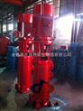 供应XBD8.0/8.3-65DL×5消火栓稳压泵 XBD立式多级消防泵 立式多级消防泵