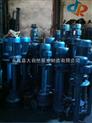 供应YW100-100-10-5.5立式液下泵 耐腐蚀液下泵 化工液下泵