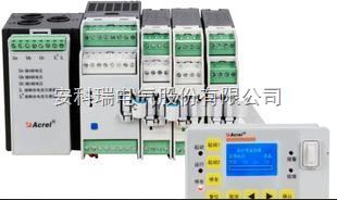 安科瑞模块式智能电动机保护器ARD3T-A直销价格
