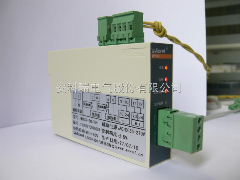 安科瑞普通型温湿度控制器WH03-11/HF直营价格