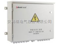 安科瑞16路防雷智能光伏汇流箱APV-M16直营价格