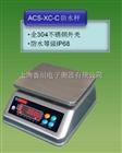 ACS-C海產業防水電子桌秤(全不銹鋼外殼)