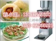 广东CE认证包心肉丸机|旭众牌肉丸机价格