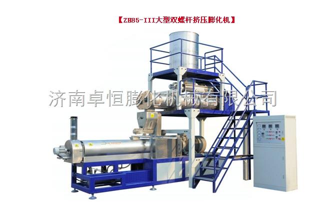 大型流膨化机_zh95大型膨化机