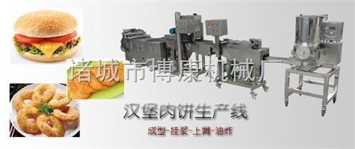 博康牌全自动虾仁蔬菜饼生产线、肉饼鱼饼生产线
