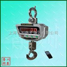 (上海计量检定合格)5吨电子吊秤