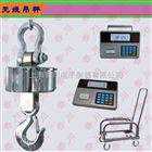 OCS-xc-kc山東無線電子吊磅,10噸無線吊磅秤,無線吊磅秤價格