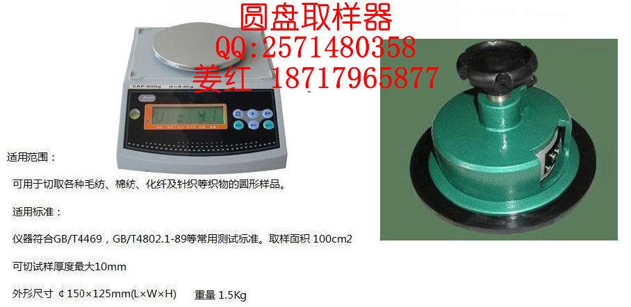 纸张取样器(测试克重)600克电子克重仪
