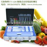 食堂餐厅便携式农残检测仪,超市幼儿园便携式蔬菜农药残留测试仪