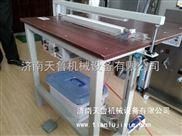 水冷封口机&卫生纸封口机-济南天鲁机械