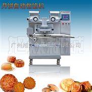 旭众品牌小型月饼包馅机 做冰皮月饼成型的机器 做多种馅料的月饼机