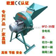 山东泰安9FZ-35型铡草粉碎机,草粉机