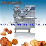 深圳全自动白裸机 广州做白裸的机器 梅州月饼自动包馅机