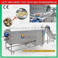 LXTP-3000大型螺旋土豆清洗去皮机