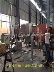 QG硬脂酸锌气流旋流干燥机