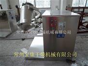 SYH-200-混合设备-三维运动混合机
