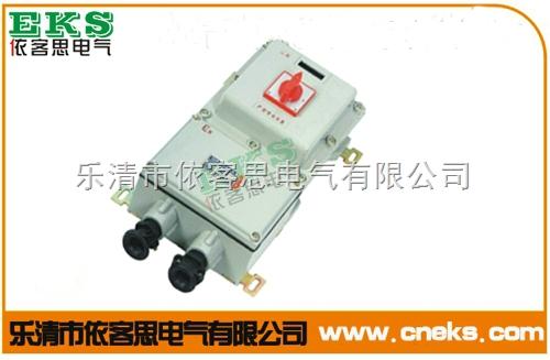 优质铝合金BLK52-63/3P防爆断路器IIB