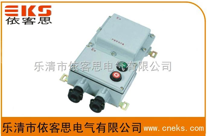 厂家值供优质BQC-10A防爆磁力起动器