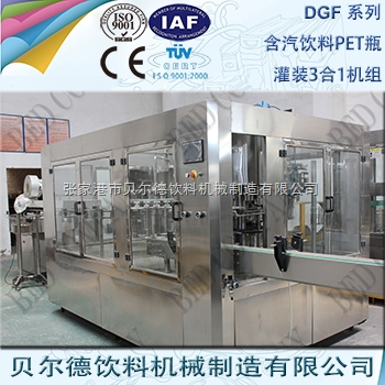 碳酸饮料灌装生产线全自动PET瓶装汽酒3合1等压灌装机