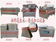 油炸花生米专业加工设备、酒鬼花生加工设备、麻辣花生加工设备—大洋食品机械厂