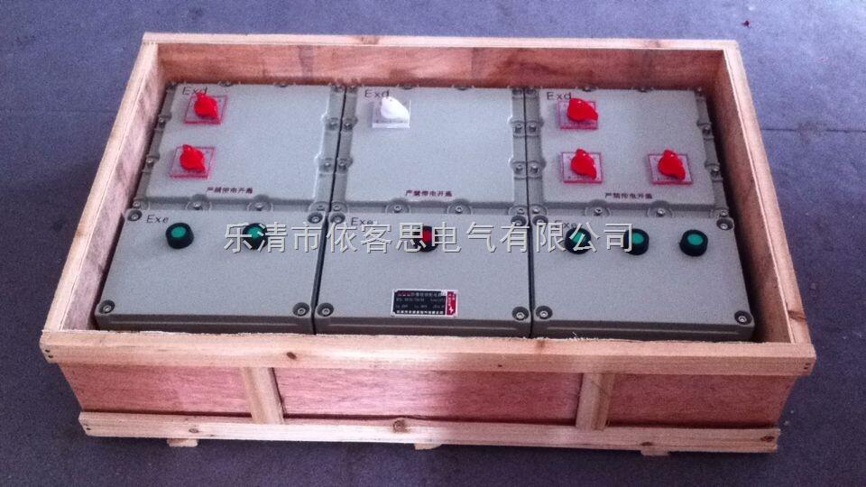 BMG58-10K防爆配电箱(来图订做)EXdeIIBT4
