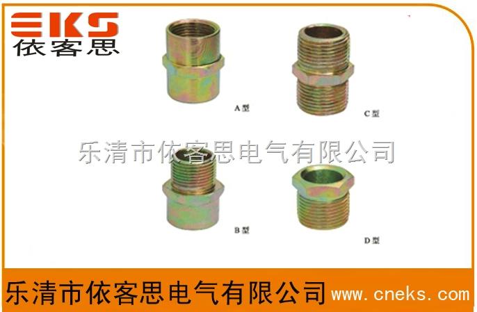 BGJ-b防爆接头(变径)BGJ-BG3/4-G1 /碳钢镀锌/可订制