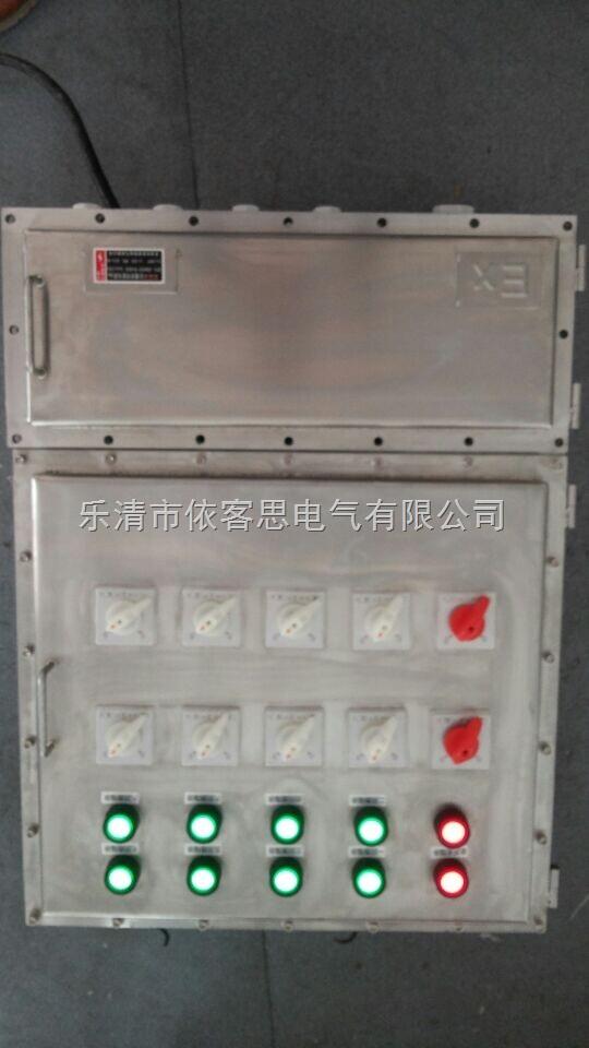 7回路带总开配电箱BMG58-G7K不锈钢防爆防腐照明配电箱/可订制/优质304