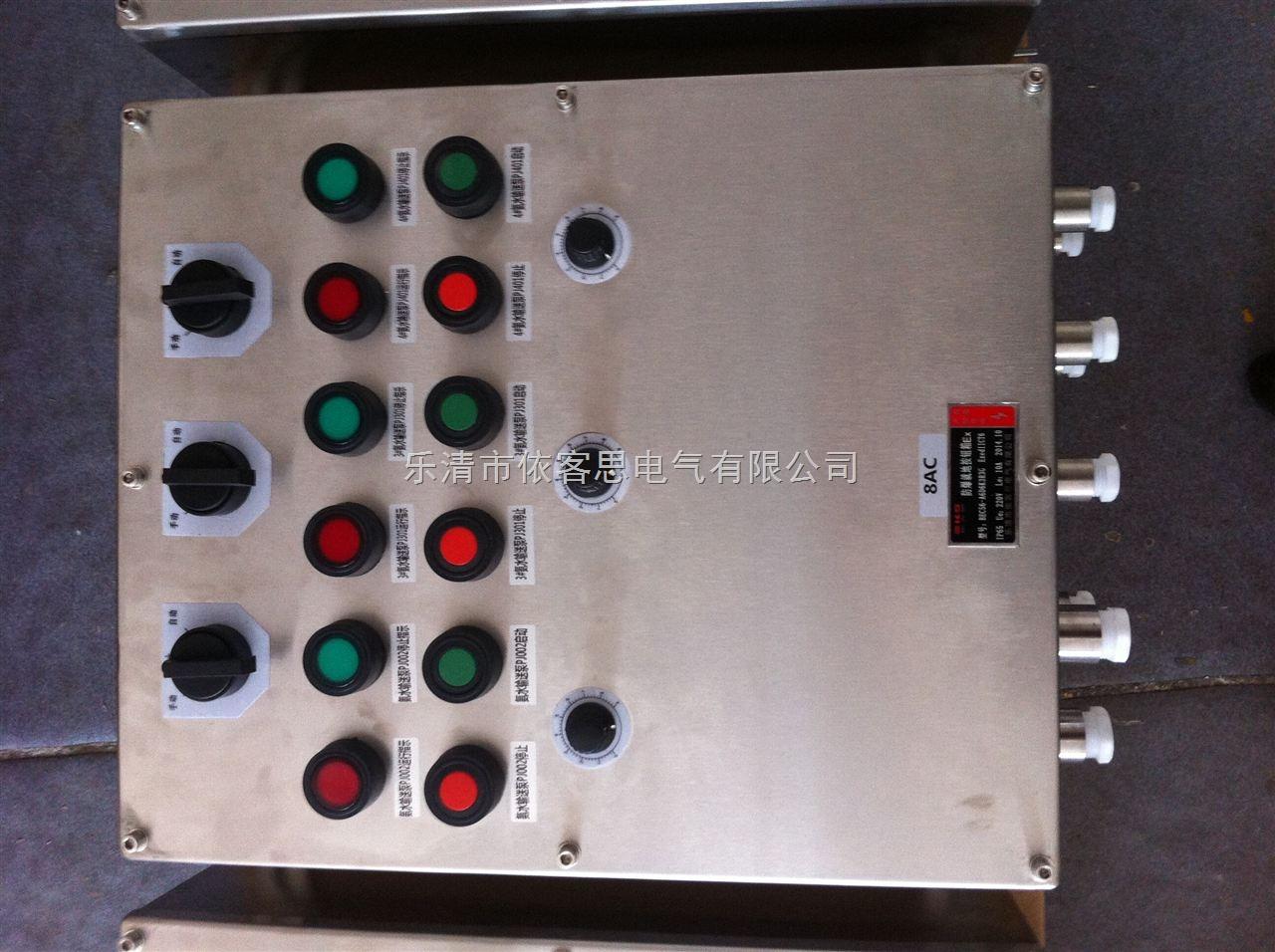 防爆防腐不锈钢机旁控制箱BXK-G/A1D1B1K1/优质304