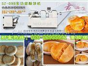 浙江全自动酥饼机价格,河北酥饼机旭众机械