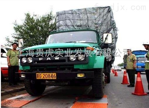 30T/40T/50T/60吨便携式汽车称重仪