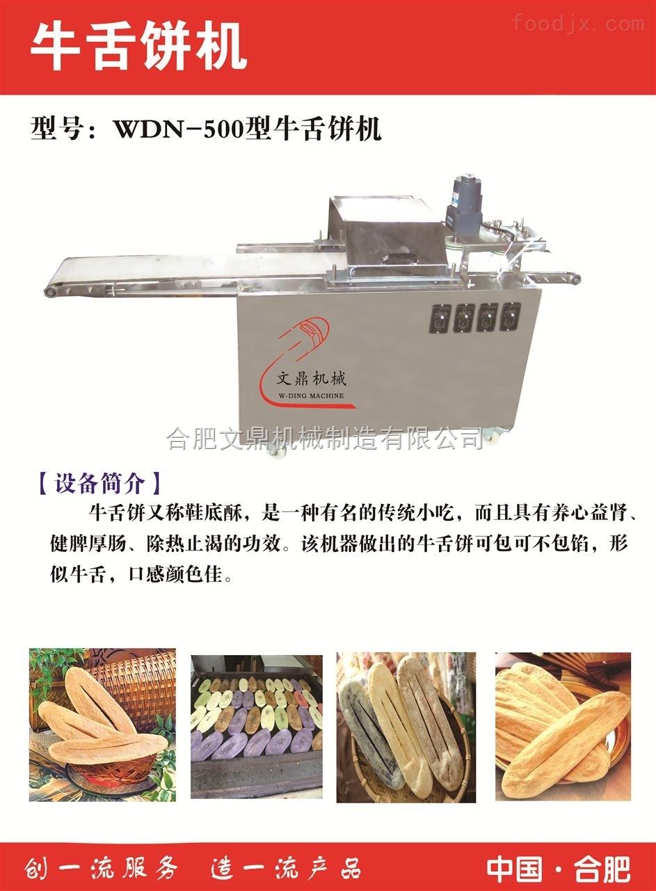 苏式月饼生产机组