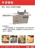 WDSM-Ⅲ型∮苏式月饼生产机组