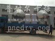 供应双锥真空干燥机厂家