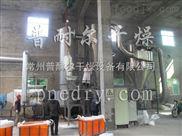 碱性染料干燥机生产厂家