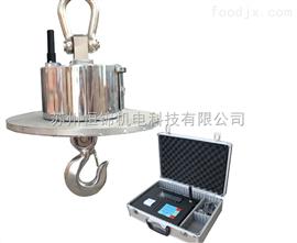 OCS无锡/昆山/吴江/常熟现货供应OCS-5T耐高温电子吊秤