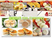 潮汕全自动绿豆饼机要多少钱一台